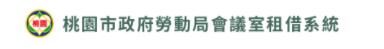 桃園市政府勞動局會議室租借系統 電腦版LOGO